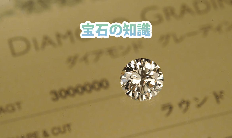 ジュエリー宝石ダイアモンドの知識