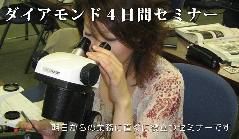 ダイアモンド総合セミナー(4日間)