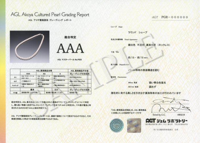 AGLアコヤ養殖真珠グレーディングレポート